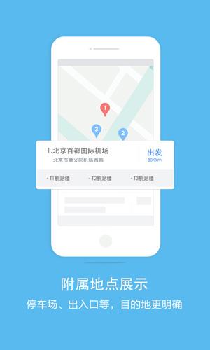百度导航app截图4