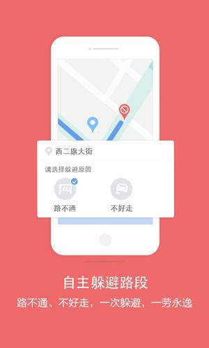 百度导航app截图3