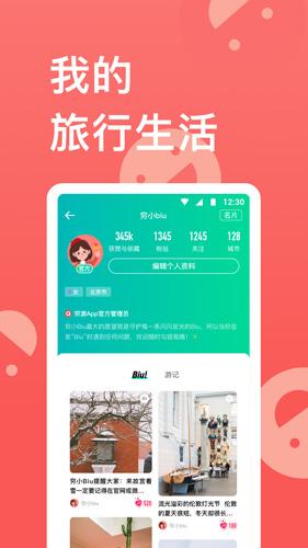窮游app截圖5