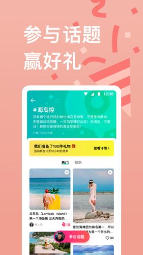 窮游app截圖4