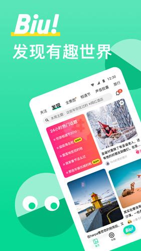 窮游app截圖1
