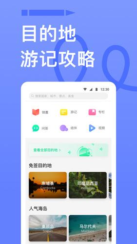 窮游app截圖3