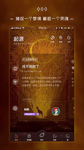奇妙梦境app截图5
