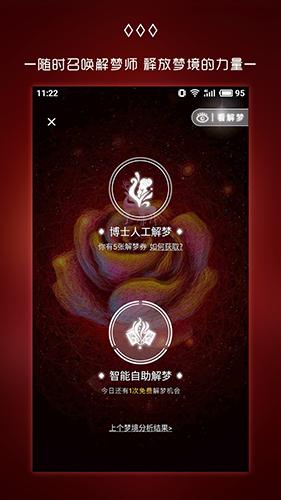 奇妙夢境app截圖4