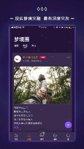 奇妙梦境app截图2