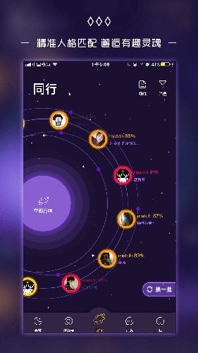 奇妙夢境app截圖3