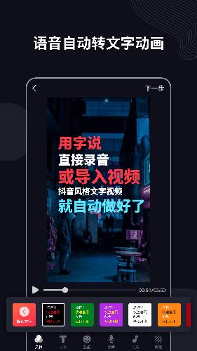 字说app截图1
