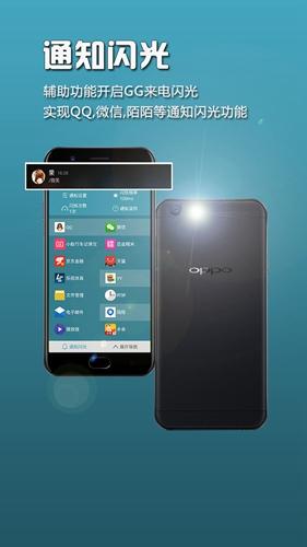 來電閃光燈app截圖1