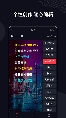 字说app功能