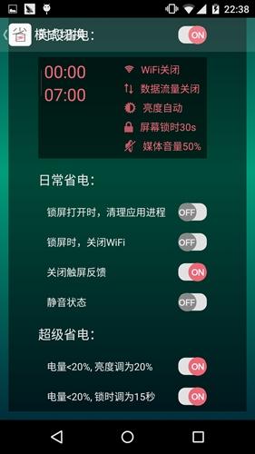 省电宝app截图4