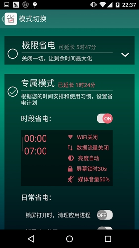 省电宝app截图2
