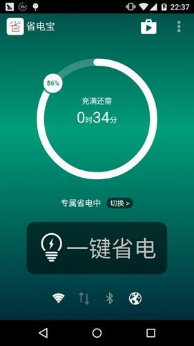省电宝app截图1