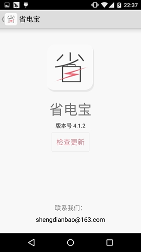 省电宝app截图3