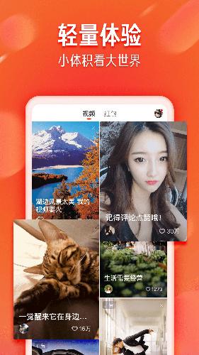火山極速版app截圖4