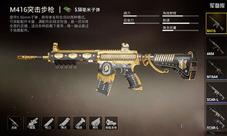 和平精英M416黄金狮王怎么样 获得方法图鉴介绍