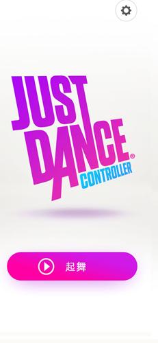 舞力全开控制器安卓版截图1