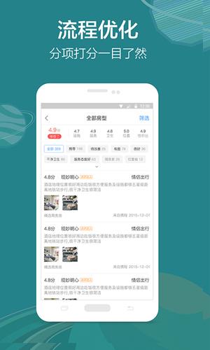 藝龍酒店app1