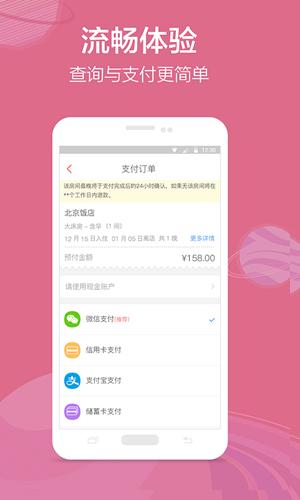 藝龍酒店app2