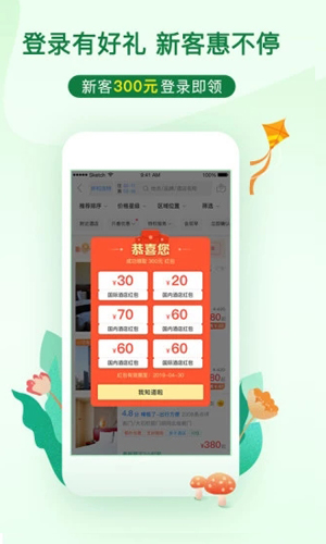 藝龍酒店app3