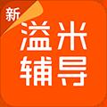 溢米輔導app