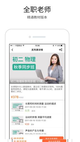 溢米輔導app截圖2