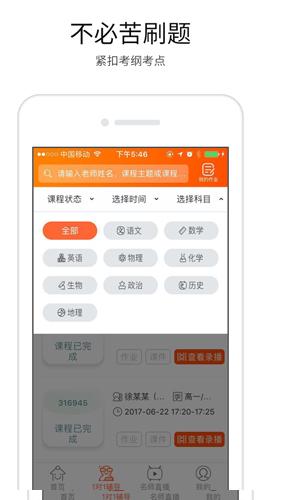 溢米輔導app截圖3
