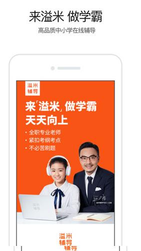 溢米輔導app1