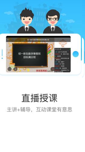 学而思网校app1