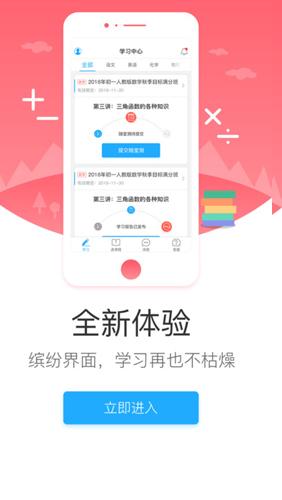 学而思网校app2