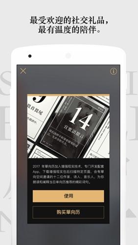 单向历app截图4