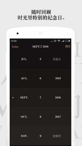 单向历app截图5