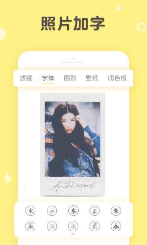 黄油相机app截图3