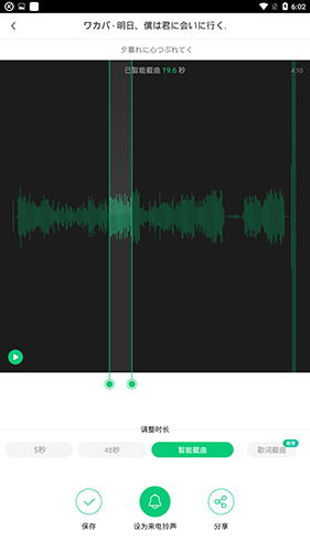 手机酷狗音乐剪辑办法