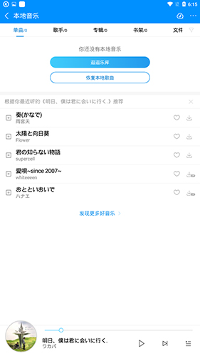 手机酷狗音乐剪辑怎样下载到U盘
