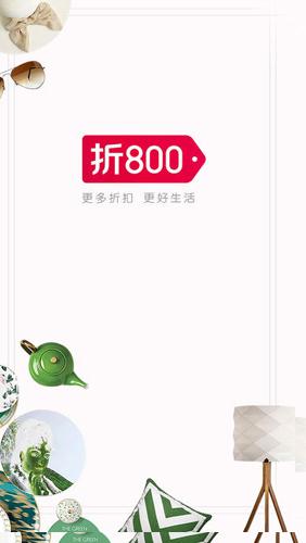 折800app2