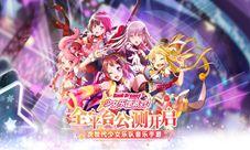 网上金沙手机娱乐版《BanG Dream! 少女乐团派对!》金沙娱乐手机版全平台公测开启
