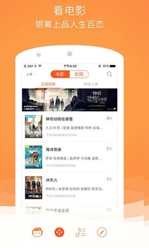 格瓦拉生活app截圖2