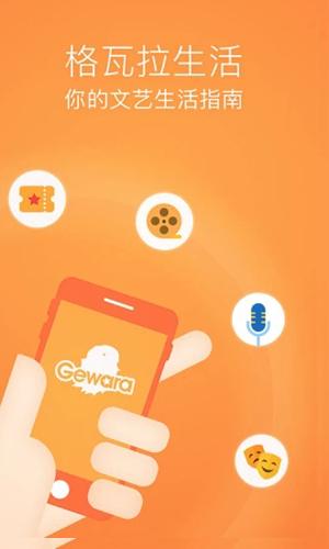 格瓦拉生活app截圖1