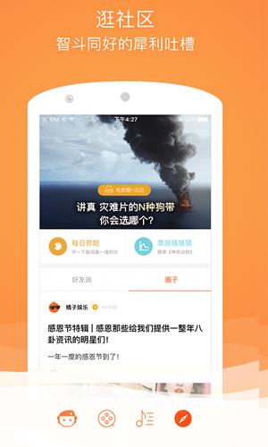 格瓦拉生活app截圖5