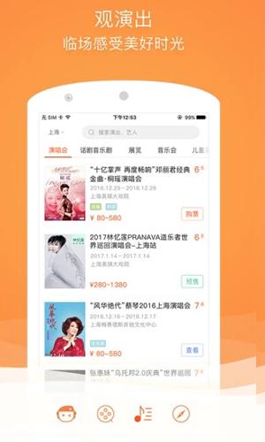 格瓦拉生活app截圖3