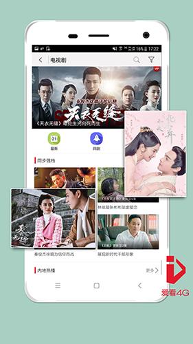 愛看4G視頻app截圖1