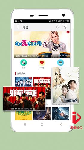 愛看4G視頻app截圖3