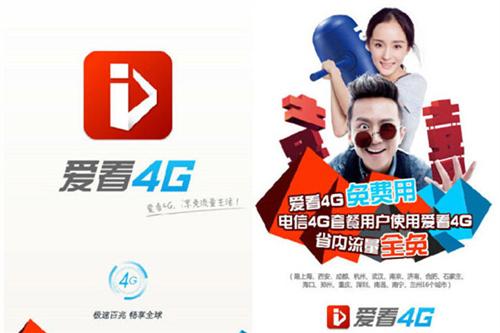 愛看4G視頻app熱播