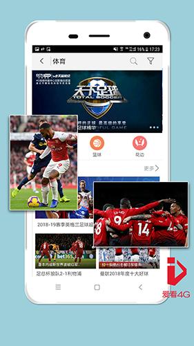 愛看4G視頻app影視