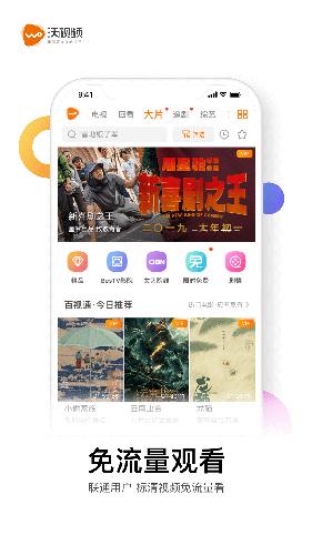 沃视频app截图3