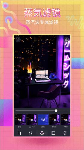 蒸汽波相机app截图3