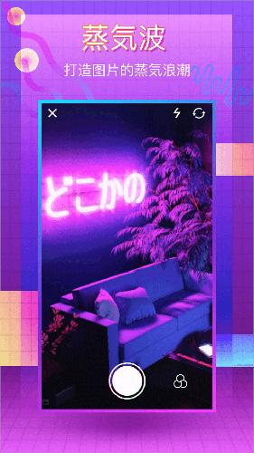 蒸汽波相机app截图4