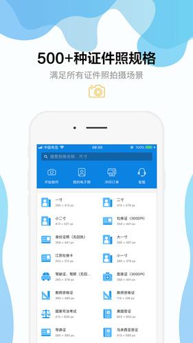 智能证件照app截图1