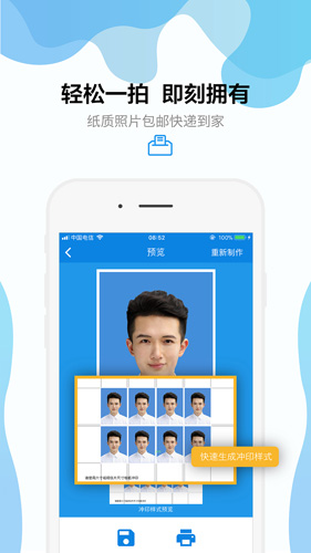 智能证件照app截图4