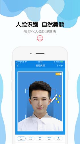 智能证件照app截图5